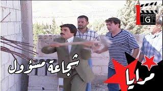 أجمل حلقات مرايا ـ قرار جريء من رئيس البلدية ـ ياسر العظمة ـ حسن دكاك