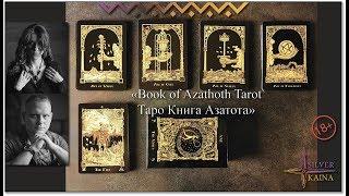 Обзор колоды Таро Книга Азатота (Book of Azathoth Tarot)
