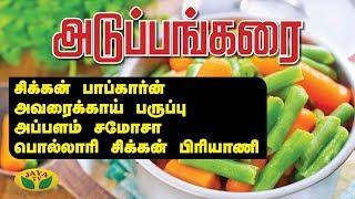 Adupangarai 18-03-2020 Jaya Tv Samaiyal