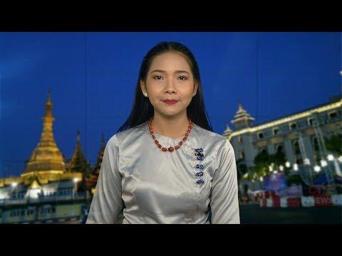 One News ညပိုင်းပြည်တွင်းသတင်း (၂၃.၁၀.၂၀၁၉ )