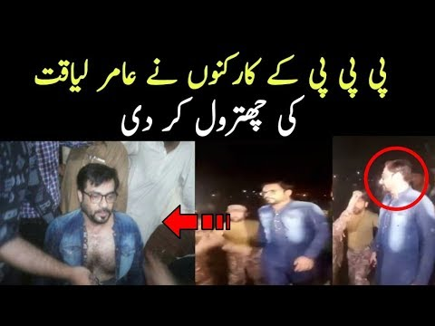 Amir Liaquat Ke Chitrol By PPP Workers In Karachi|| PTI VS PPP Karachi Jalsa In Hakeem Saeed Ground