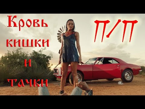 Новый сериал Кровавая гонка - Обзор крутого трэш сериала!