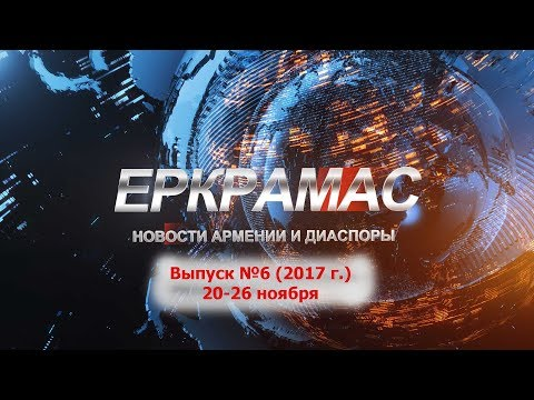 ИЦ Еркрамас: Новости Армении и Диаспоры - 26.11.2017 г.