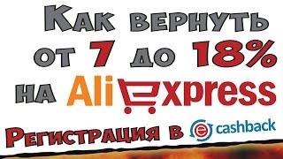 видео Кэшбэк на АлиЭкспресс - как вернуть часть денег