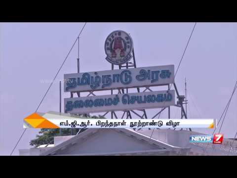 MGR birthday declared as Govt holiday in TN | News7 Tamil