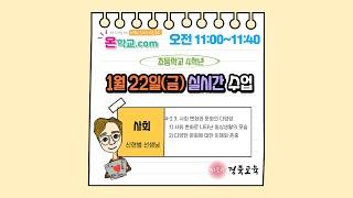 [경상북도교육청 온학교 실시간 수업] 1.22.(금)_…