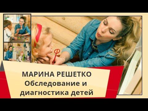 Диагностика и обследование детей. Марина Решетко - логопед