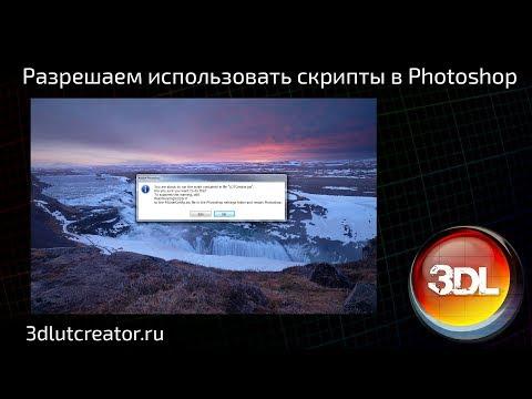 Как убрать предупреждение о выполнении скрипта в Photoshop