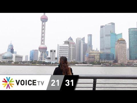 Shanghai Possible อาหาร5 สัมผัส และคลับของคนดนตรี