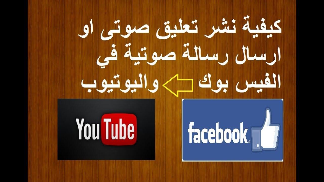 شرح طريقة نشر و مشاركة مقاطع صوتي ة Mp3 على Facebook فيسبوك Nasr11 Youtube