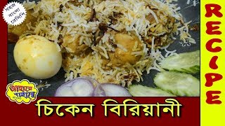 Home made Chicken Dum Biryani Step by Step - Traditional Layering Method Recipe in Bengali
