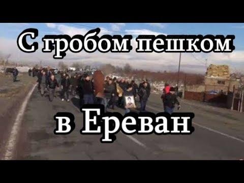 С гробом пешком в Ереван