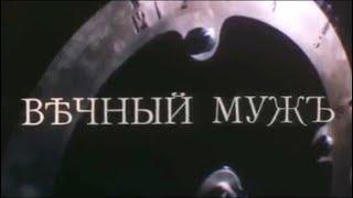 Вечный муж (1990) | Золотая коллекция