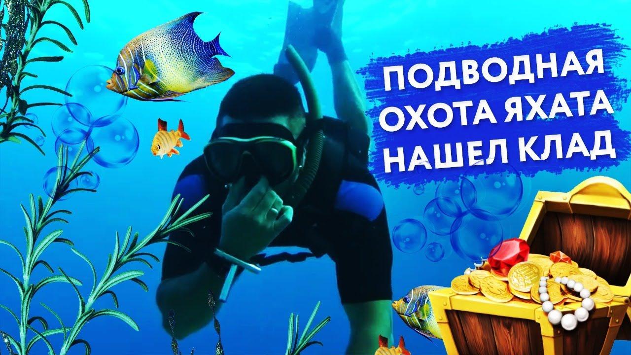Подводная охота!  Нашел деньги под водой!