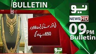 News Bulletin | 09:00 PM - 16 July 2018 | Neo News HD