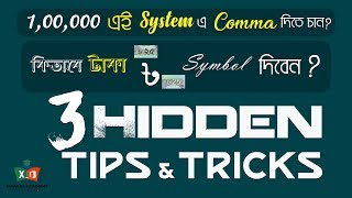 3 Unknown Tips and Tricks || Change Currency Symbol and Comma in Excel Bangla 2018