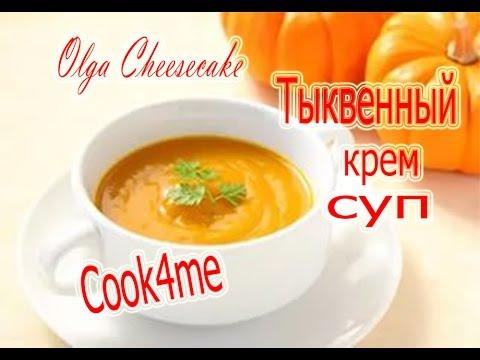 Тыквенный суп-пюре классический рецепт в мультиварке скороварке #7