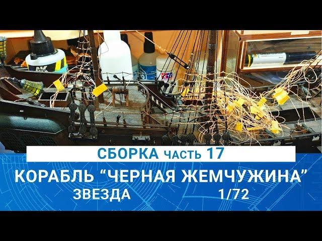 Сборка модели корабля Джека Воробья Чёрная Жемчужина Звезда -  часть 17