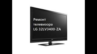 Ремонт телевізора LG 32LV3400-ZA (Смуги на Екрані)