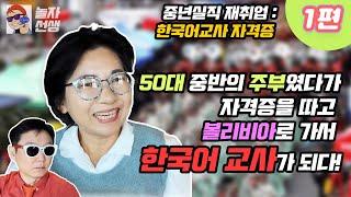 중년 재취업 - 한국어교사자격증  50대 중반의 주부였…