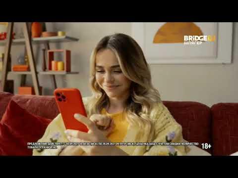 Рекламный блок (Bridge TV Шлягер, 16.09.2021)