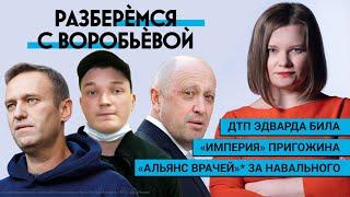 «Альянс врачей» за Навального, «Империя» Пригожина, ДТП Эдварда Била | Разберемся с Воробьевой видео