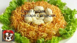 Салат гнездо глухаря с огурцом
