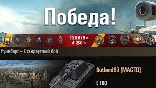 E 100 Крутой замес))) Руинберг – Стандартный бой (WOT 0.9.8 Full HD)