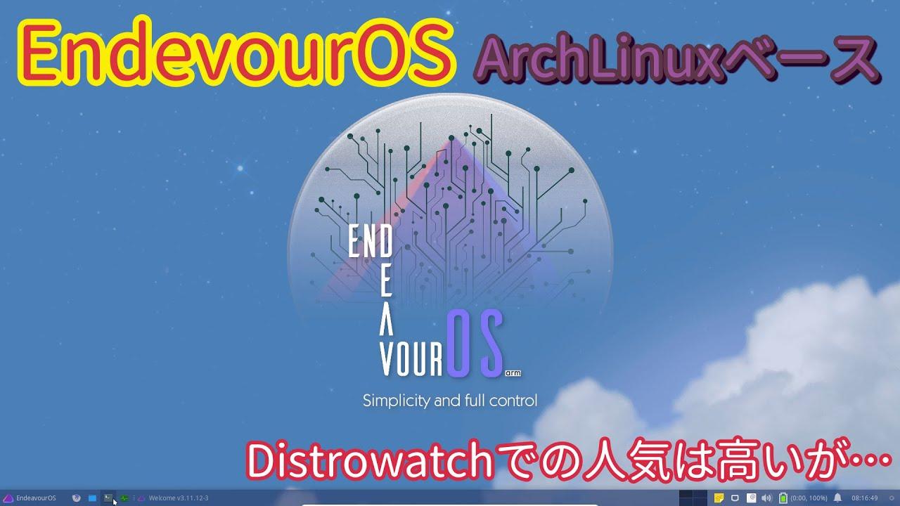 ArchLinuxベースの『EndeavourOS』について~Distrowatchで人気上昇中、ArchLinuxの垣根を低くした感じですが…