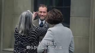 『ファンタスティック・ビーストと黒い魔法使いの誕生』特別映像(ダンブルドア編)