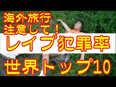 【海外レイプ犯罪率】海外旅行は待て!世界の性犯罪率トップ10の数値が危険過ぎて日本の常識は通用しない。