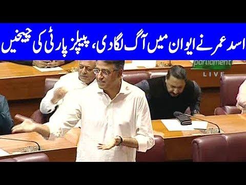 Asad Umar Speech
