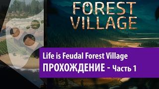 life is Feudal: Forest Village часть 1. С чего стоит начинать играть? (ПРОХОЖДЕНИЕ)