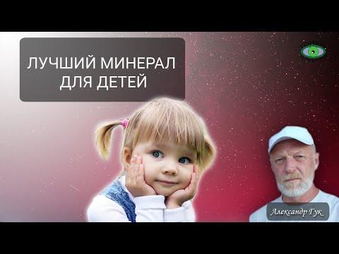 Лучший оберег-минерал для детей . Александр Гук