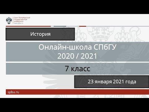 Онлайн-школа СПбГУ 2020/2021. 7 класс. История. 23 января 2021