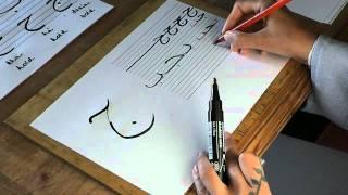 Arab írás-olvasás oktatás 2/a rész