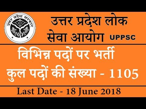 UPPSC Recruitment 2018 | Official Notification | 1105 Post in Various Department of UP Apply Online