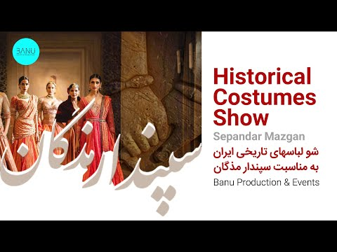 Sepandarmazgan - جشن سپندارمذگان و شو لباسهای تاریخی ایران