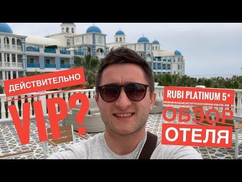 VIP отель в Алании - RUBI PLATINUM SPA RESORT & SUITES 5*  Обзор отеля/Турция 2019