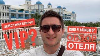 VIP отель в Алании RUBI PLATINUM SPA RESORT SUITES 5 Обзор отеля Турция 2019