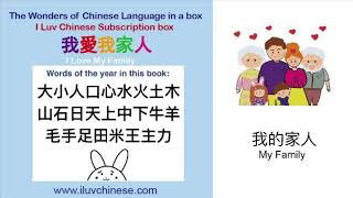Let's read the book 我的家人