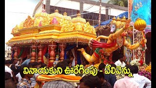Velivennu vinayaka chavithi 2018 | Velivennu village west godavari | వేలివెన్ను | Velivennu Village