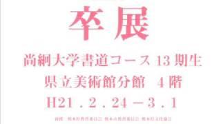尚絅大学書道コース13期生 卒業書作展