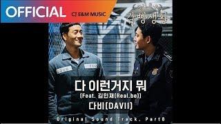 [슬기로운 감빵생활 OST] 다비(DAVII) -  다 이런거지 뭐 (That's the way it goes) (Feat. 김민재(Real.be)) (Official Audio)