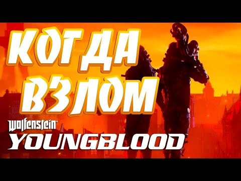 Wolfenstein: Youngblood по
