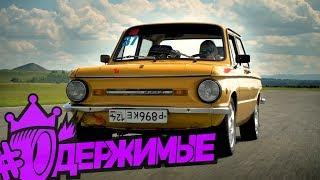 #одержимые / ЗАЗ 968 М - Модифицированный!