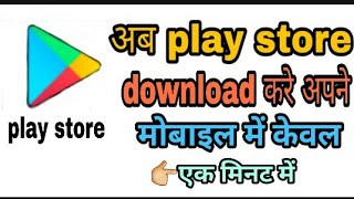 Gambar cover How to install and download Google play store app for android mobile/sks6693