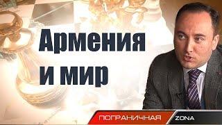 Мир Армении: Путин, Тбилиси, Карабах и Запад. Джонни Меликян и Егор Куроптев Пограничная ZONA