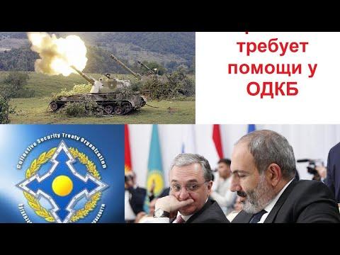 Случилось!!! Армения обратилась к генсеку ОДКБ из-за эскалации на границе с Азербайджаном!