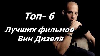 ТОП - 6 Фильмов с ВИНОМ ДИЗЕЛЕМ